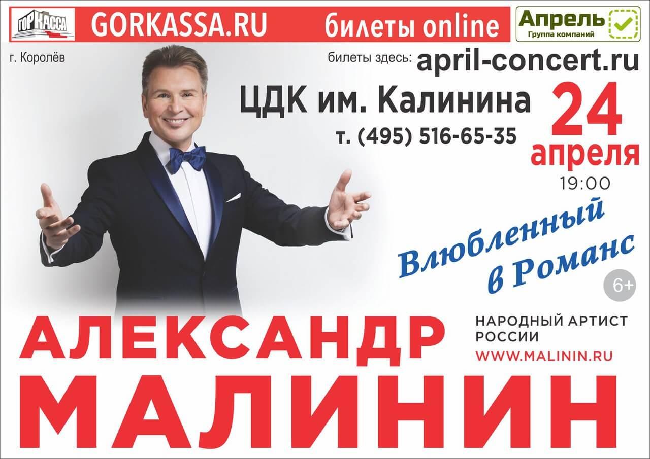 Александр Малинин, ДК Калинина